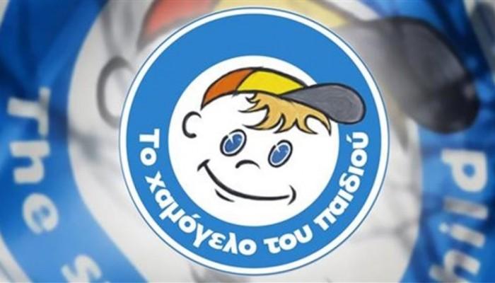 Διαδικτυακή επετειακή εκδήλωση για τα 25 χρόνια ''Χαμόγελο του παιδιού''