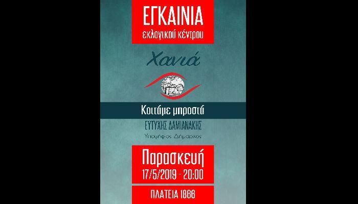 Εγκαίνια εκλογικού κέντρου Ευτύχη Δαμιανάκη  και παρουσίαση των 98 υποψηφίων