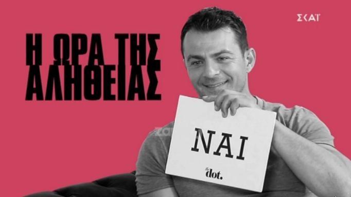 Γιώργος Αγγελόπουλος: Καυτές αποκαλύψεις στην ώρα της αλήθειας!