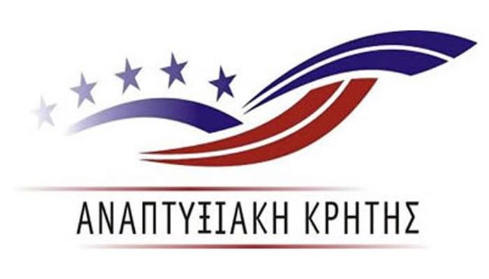 Νέο διοικητικό συμβούλιο στην «Αναπτυξιακή Κρήτης»