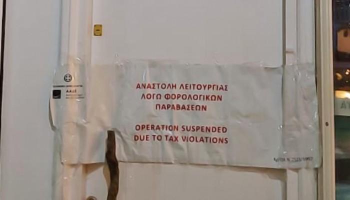 Μύκονος: «Σφράγισαν» γνωστό κοσμηματοπωλείο για φορολογικές παραβάσεις