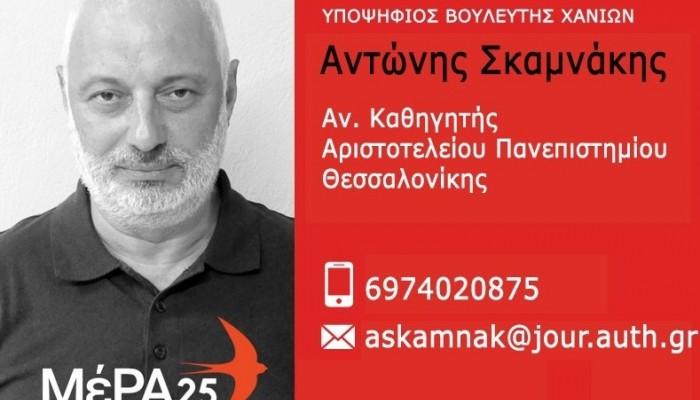 Αντώνης Σκαμνάκης:Η κατάσταση πρέπει να ανατραπεί διαμέσου ενός ριζοσπαστικού προγράμματος