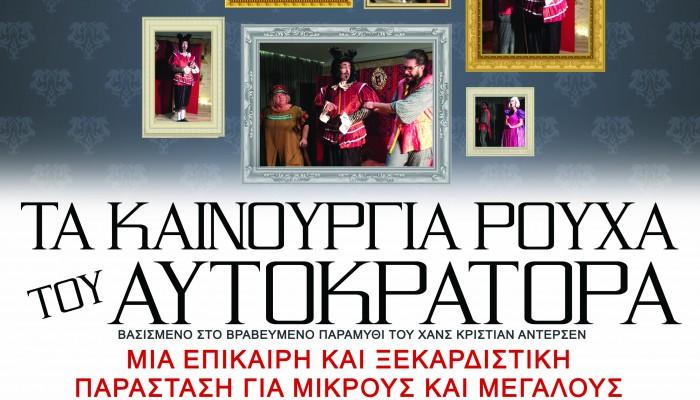 ''Τα καινούρια ρούχα του αυτοκράτορα '' με την στήριξη της Περιφέρειας Κρήτης