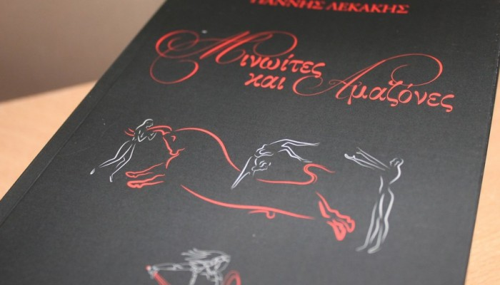 Παρουσίαση του βιβλίου του Γιάννη Λεκάκη «Μινωίτες και Αμαζόνες»