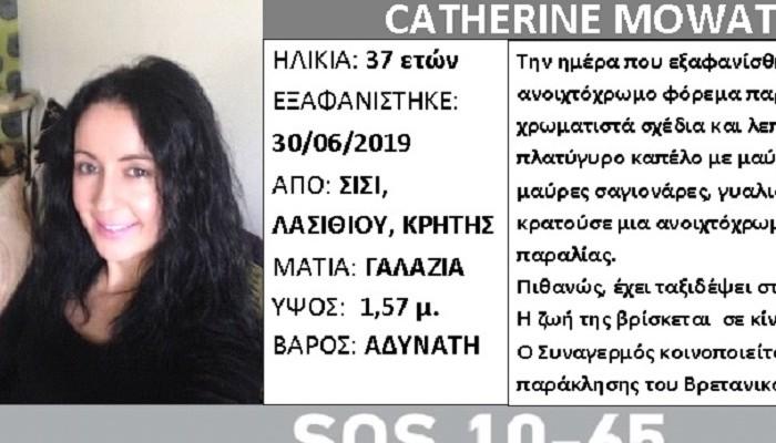 Νέα εξαφάνιση στην Κρήτη - Κανένα σημάδι ζωής από την Βρετανίδα