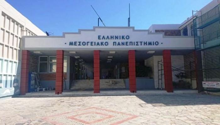 Το Μεσογειακό Πανεπιστήμιο