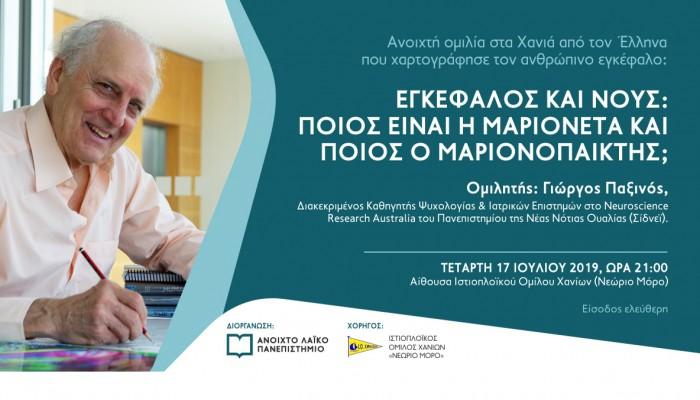 Χανιά: Ανοιχτή ομιλία από τον Γ. Παξινό τον Έλληνα που χαρτογράφησε τον ανθρώπινο εγκέφαλο