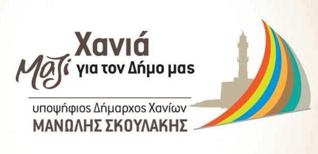 Ψήφισμα Δημοτικής παράταξης «Χανιά Μαζί για το Δήμο μας»