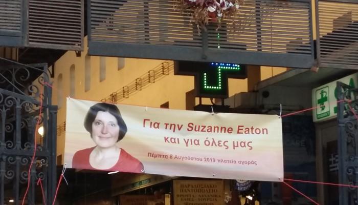 Συγκέντρωση διαμαρτυρίας στη Δημοτική Αγορά Χανίων με αφορμή τη δολοφονία της S. Eaton