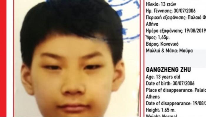 Βρέθηκε ο 13χρονος Κινέζος που είχε χαθεί στο Παλαιό Φάληρο