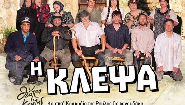 Η «Κλεψά» από το Θέατρο Κρήτης στα Κονδυλάκεια 2019 στην Έμπαρο Δήμου Βιάννου