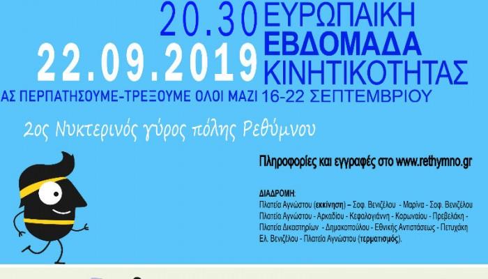 Δεύτερος νυχτερινός γύρος πόλης Ρεθύμνου με την στήριξη της Περιφέρειας Κρήτης
