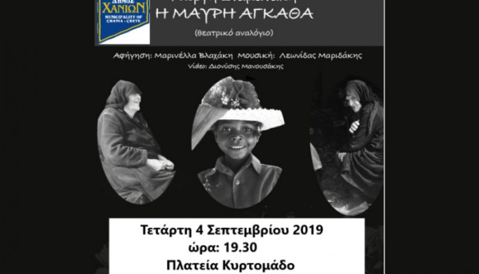 """Θεατρικό αναλόγιο """"Η Μαύρη Αγκάθα"""" την Τετάρτη στην Πλατεία Κυρτομάδω"""