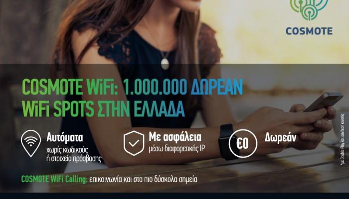 COSMOTE WiFi: Δωρεάν WiFi σε 1 εκατομμύριο σημεία σε όλη την Ελλάδα