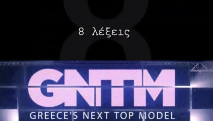 Τηλεθέαση: Τιτανομαχία GNTM με 8 λέξεις!
