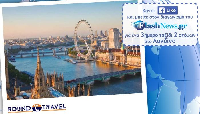 Διαγωνισμός Σεπτεμβρίου 2019: Κερδίστε ένα ταξίδι για δυο στο μαγευτικό Λονδίνο