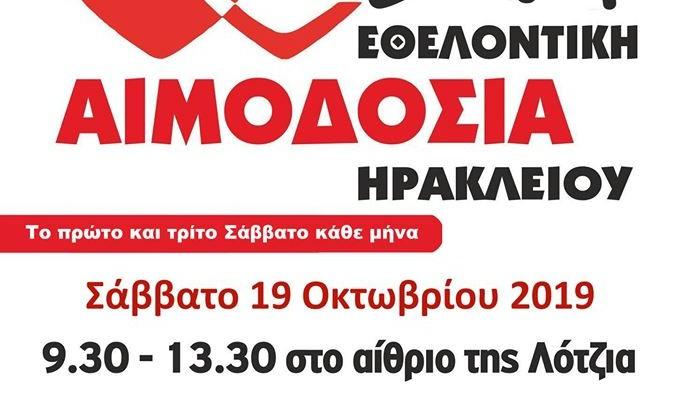 94η Εθελοντική Αιμοδοσία Ηρακλείου, Σάββατο 19/10/2019, 09.30-13.30