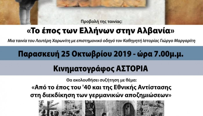 Μεγάλη εκδήλωση στο Ηράκλειο, αφιερωμένη στο έπος του '40