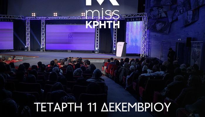 Η Κωνσταντίνα Σπυροπούλου θα παρουσιάσει το