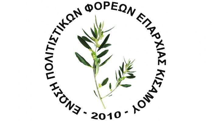 Πραγματοποιείται ενημερωτική συνάντηση για τα λατομεία γύψου στον πρώην δήμο Μηθύμνης