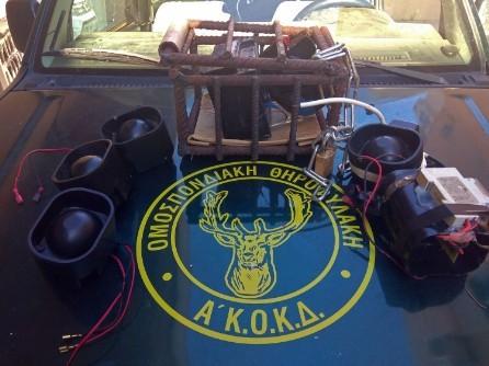 Κατάσχεση ηχομιμητικών συσκευών στην Κουντούρα και το Ελαφονήσι (φωτο)