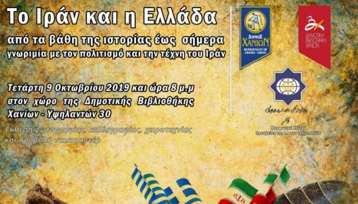Δήμος Χανίων: Τριήμερο εκδηλώσεων αφιερωμένο στον πολιτισμό του Ιράν
