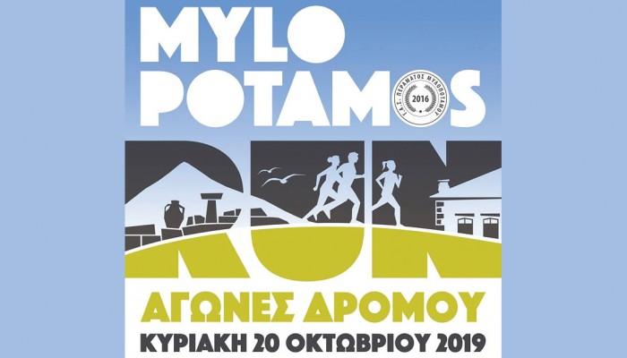 Το πρόγραμμα αγώνα του Mylopotamos Run