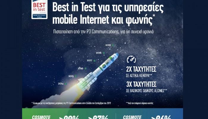 COSMOTE: Για 6η συνεχή χρονιά, «Best in Test» για τις υπηρεσίες mobile Internet και φωνής