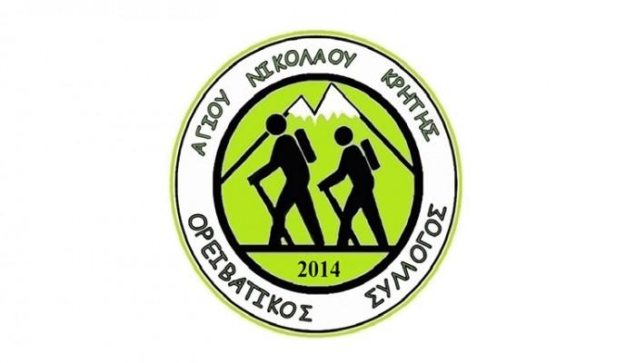 Συνέλευση και εκλογές στον Ορειβατικό σύλλογο Αγίου Νικολάου