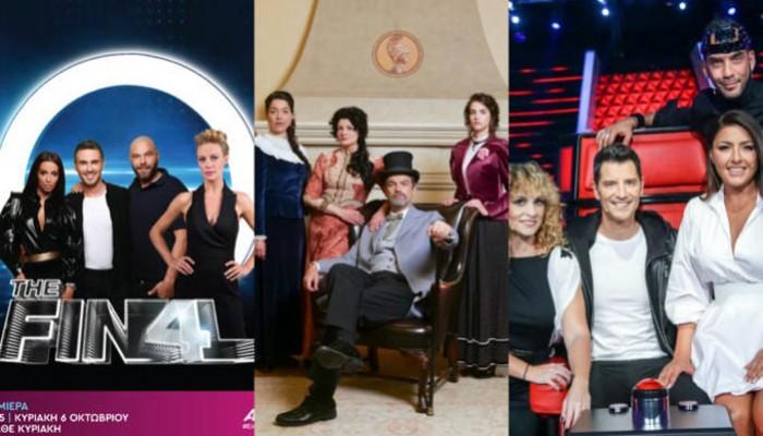 Τηλεθέαση: Το Κόκκινο Ποτάμι… έπνιξε The Voice και The Final Four