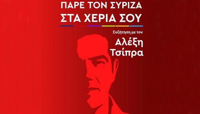 Το πρόγραμμα του Προέδρου του ΣΥΡΙΖΑ Αλέξη Τσίπρα στο νομό Ρεθύμνου