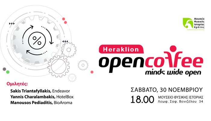 Το 11ο Open Coffee Heraklion έρχεται το Σάββατο 30 Νοεμβρίου, στο Μουσείο Φυσικής Ιστορίας