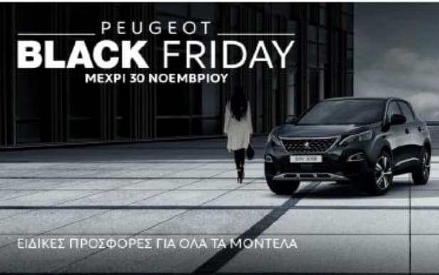 """BLACKFRIDAY by Peugeot"" για τρίτη διαδοχική χρονιά!"