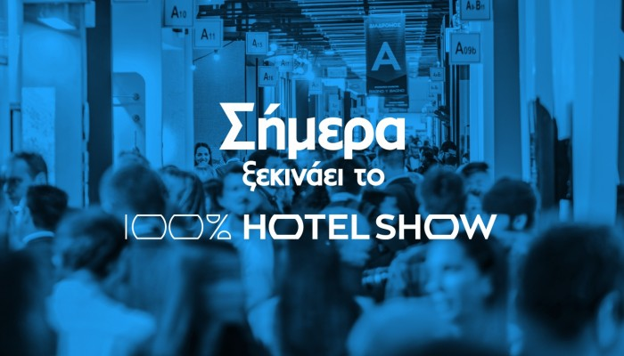Σήμερα στις 17:00 Ξεκινάει το 100% Hotel Show 2019 (15-18 Νοεμβρίου στο MEC Παιανίας)