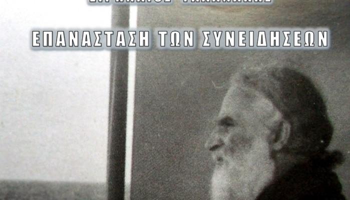 Παρουσίαση βιβλίου του Ειρηναίου Γαλανάκη στο Αρκαλοχώρι