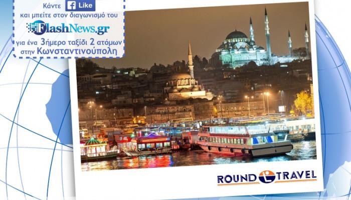 Δείτε το νικητή του διαγωνισμού Νοεμβρίου 2019 για το ταξίδι στην Κωνσταντινούπολη