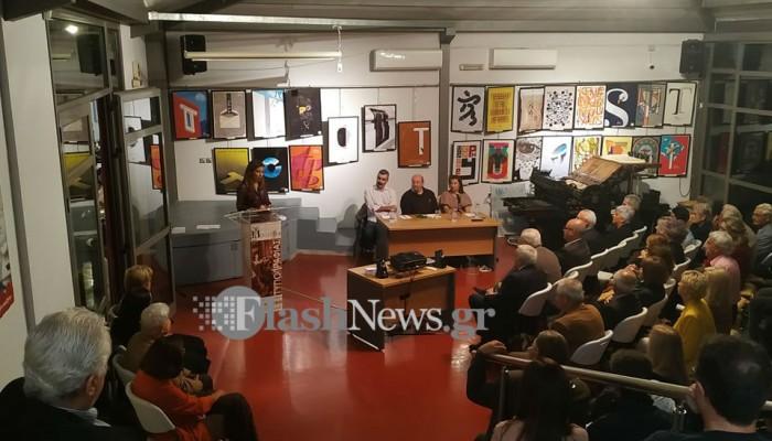 5ος Διεθνής Διαγωνισμός Αφίσας στο Μουσείο Τυπογραφίας - Βραβεία στους νικητές (Φώτο)