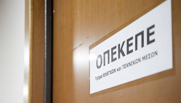 ΟΠΕΚΕΠΕ: Νέα πληρωμή σε 16.305 δικαιούχους