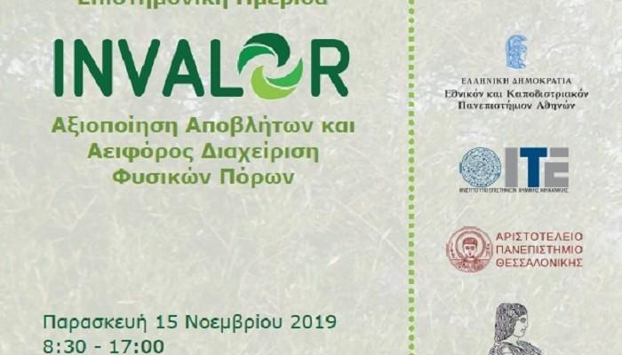 Ημερίδα για το Πρόγραμμα Invalor στο ΚΑΜ