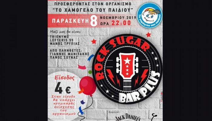 Το Rock Sugar Bar Plus γιορτάζει τα... πρώτα του γενέθλια στα Χανιά!