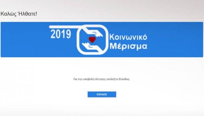 Κοινωνικό μέρισμα 2019: Άνοιξε η πλατφόρμα για την αίτηση