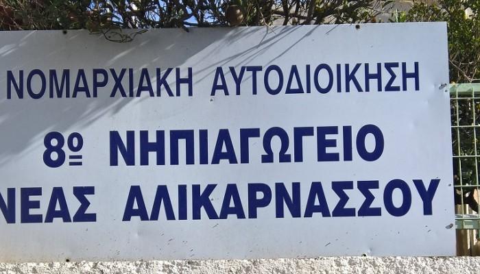 Επισκέψεις σε νηπιαγωγεία από τον Δήμο Ηρακλείου