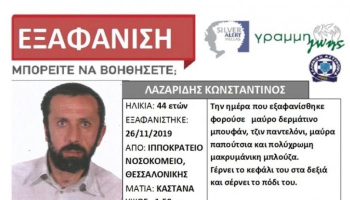 Θεσσαλονίκη: Συναγερμός για την εξαφάνιση 44χρονου