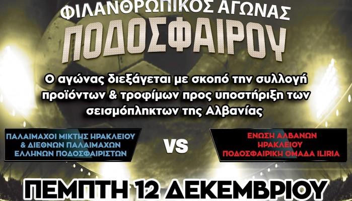 Φιλανθρωπικός αγώνας για συλλογή προϊόντων και τροφίμων για την Αλβανία.