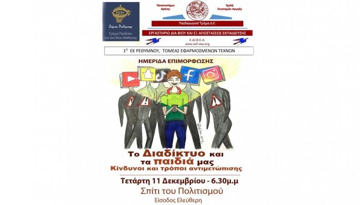 Ημερίδα για τη σχέση εξάρτησης των παιδιών από το διαδίκτυο πραγματοποιείται στο Ρέθυμνο
