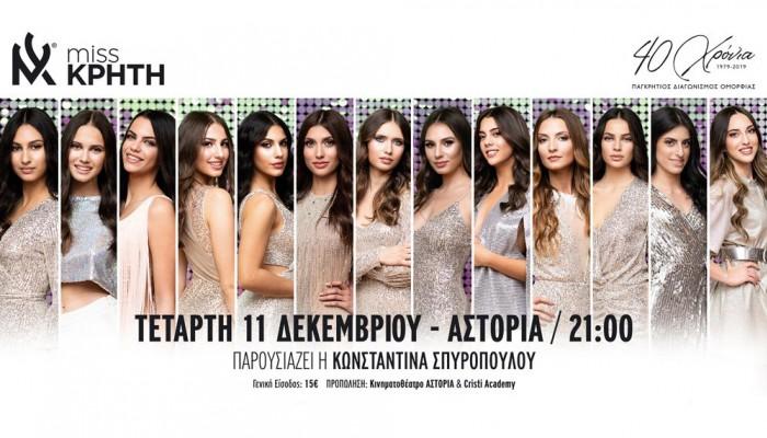 Αυτές είναι οι 13 φιναλίστ στην Κρήτη για τα Παγκρήτια Καλλιστεία (φωτο - βίντεο)