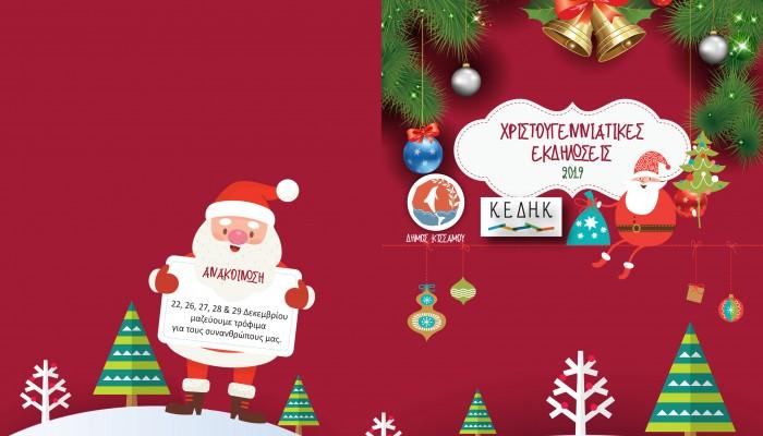 Το πρόγραμμα των χριστουγεννιάτικων εκδηλώσεων του δήμου Κισσάμου