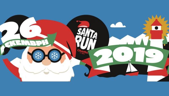 Ετοιμαστείτε! Έρχεται το 9ο Santa Run Chania στις 26 Δεκεμβρίου