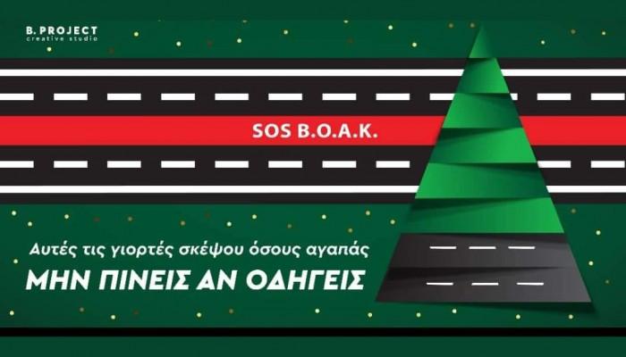 SOS Β.Ο.Α.Κ... με στόχο την ευαισθητοποίηση των πολιτών για τα τροχαία στην Κρήτη