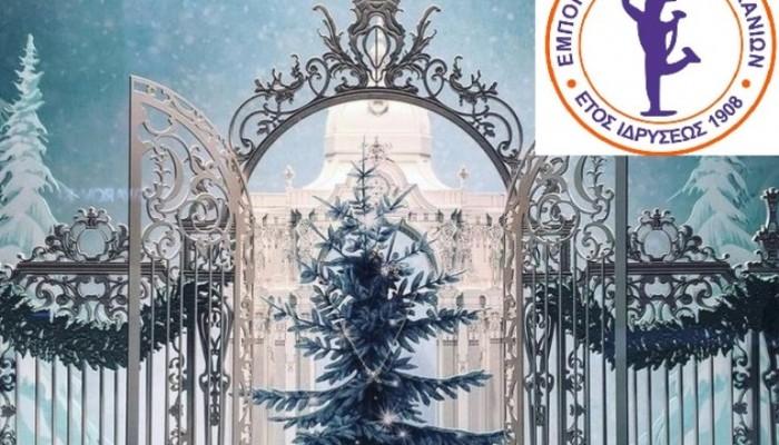 Εμπορικός Σύλλογος Χανίων: Θα βραβεύσει την καλύτερη χριστουγεννιάτικη βιτρίνα